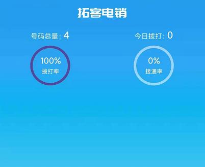 拓客电销app办理